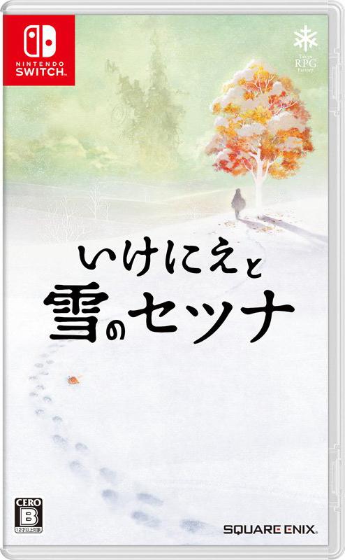 i_am_setsuna-01.jpg